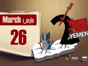 Søndag, 26. marts: <br>International Protestdag mod krigen mod Yemen, <br>med demonstrationer i mange lande