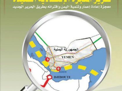 Ny Rapport: OPERATION FELIX: <br>Yemens mirakuløse genopbygning <br>og tilslutning til den Nye Silkevej